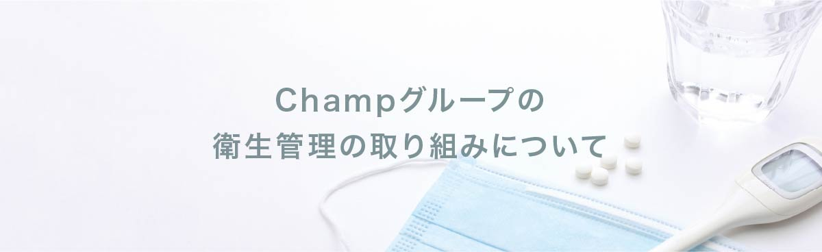 Champグループの衛生管理の取り組みについて