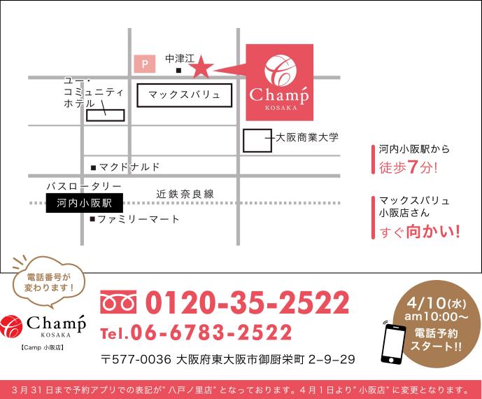 """電話番号が変わります! 0120-35-2522 Tel.06-6783-2522 4/10(水) 〒577-0036 大阪府東大阪市御厨栄町2−9−29 am10:00〜電話予約スタート!! 3月31日まで予約アプリでの表記が""""八戸ノ里店""""となっております。4月1日より""""小阪店""""に変更となります。"""
