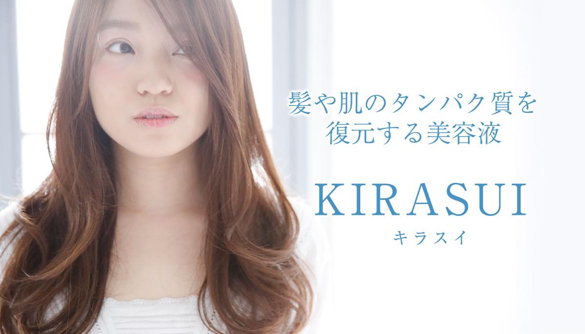 髪や肌のタンパク質を復元する美容液 KIRASUI キラスイ