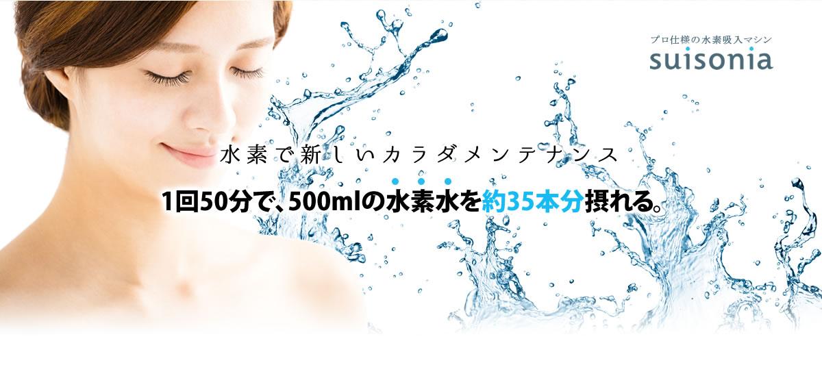 水素で新しいカラダメンテナンス 1回50分で、500mlの水素水を約35本分摂れる。